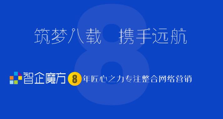 """智企魔方:构建""""生态+平台""""双轮驱动互联网营销生态圈"""